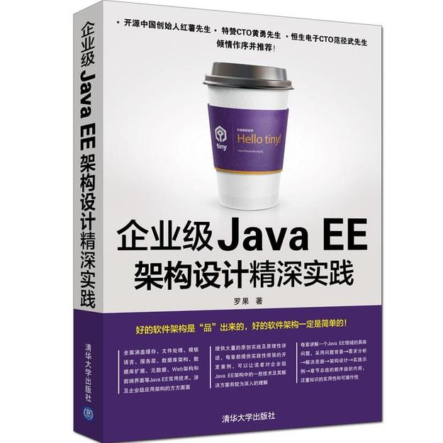 商品详情 - 企业级Java EE架构设计精深实践 - image  0