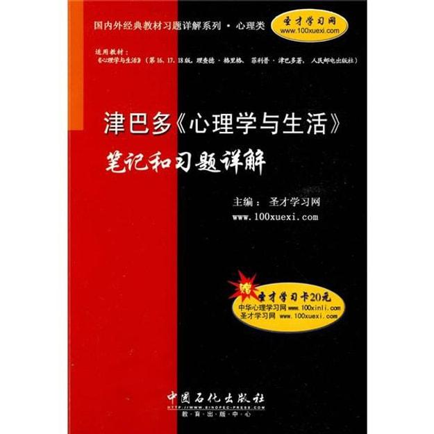 商品详情 - 津巴多〈心理学与生活〉笔记和习题详解(附20元的圣才学习卡1张) - image  0