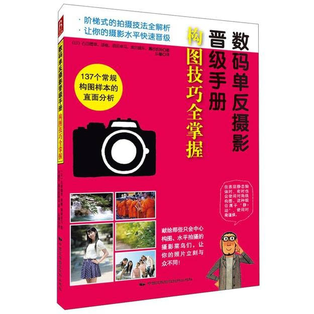 商品详情 - 数码单反摄影晋级手册:构图技巧全掌握 - image  0