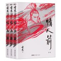 (朗声插画版)古龙精品集-情人箭(全三册)