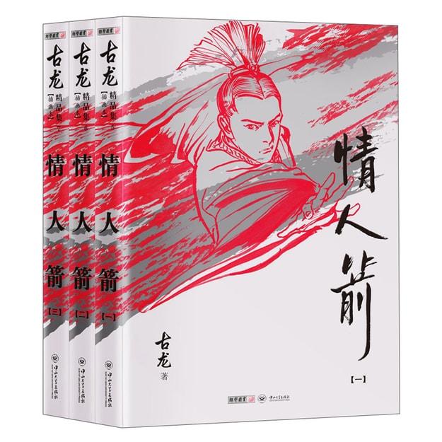 商品详情 - (朗声插画版)古龙精品集-情人箭(全三册) - image  0