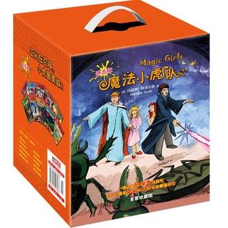 魔法小虎队(套装全10册)