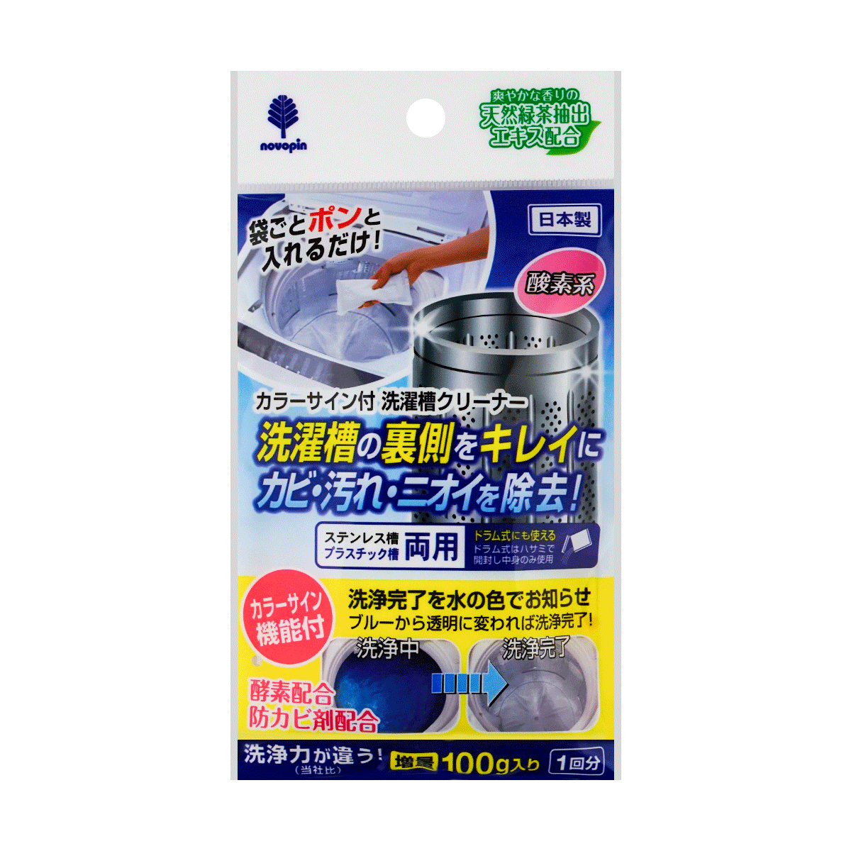Yamibuy.com:Customer reviews:Japan Kokubo Laundry Tank Cleaner Cleaning Agent for Washing Tub 100g