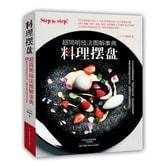 料理摆盘:超简明技法图解事典