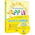 Photoshop APP UI设计从入门到精通