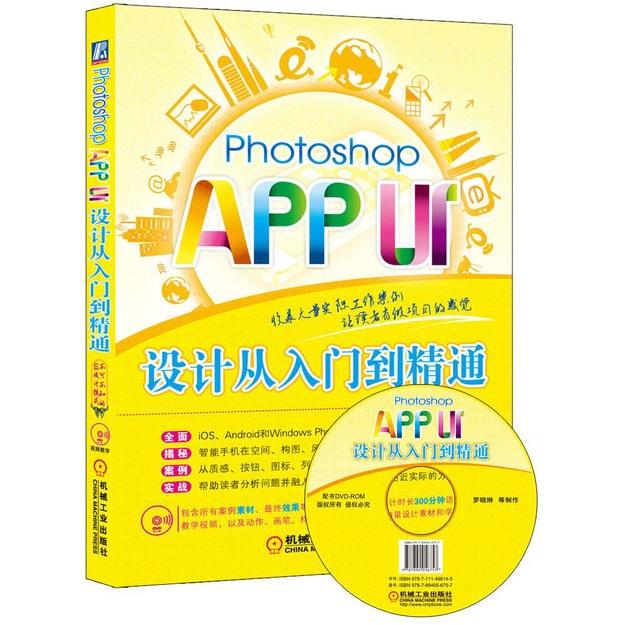 商品详情 - Photoshop APP UI设计从入门到精通 - image  0