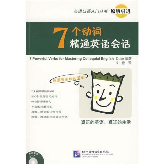 商品详情 - 英语口语入门丛书:7个动词精通英语会话(附CD光盘1张) - image  0