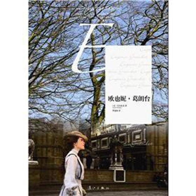 商品详情 - 欧也妮·葛朗台 - image  0