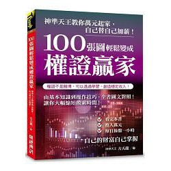 Yamibuy.com:Customer reviews:【繁體】100張圖輕鬆變成權證贏家:神準天王教你萬元起家,自己替自己加薪!