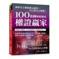 【繁體】100張圖輕鬆變成權證贏家:神準天王教你萬元起家,自己替自己加薪!
