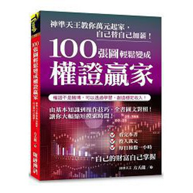 Product Detail - 【繁體】100張圖輕鬆變成權證贏家:神準天王教你萬元起家,自己替自己加薪! - image 0