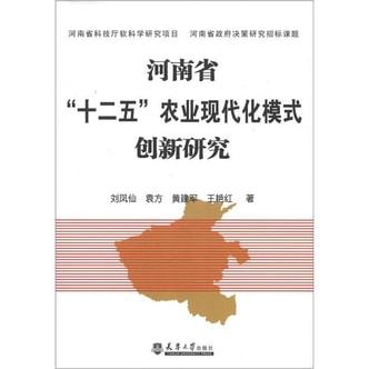 """河南省""""十二五""""农业现代化模式创新研究"""