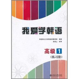 我爱学韩语:高级1(练习册)