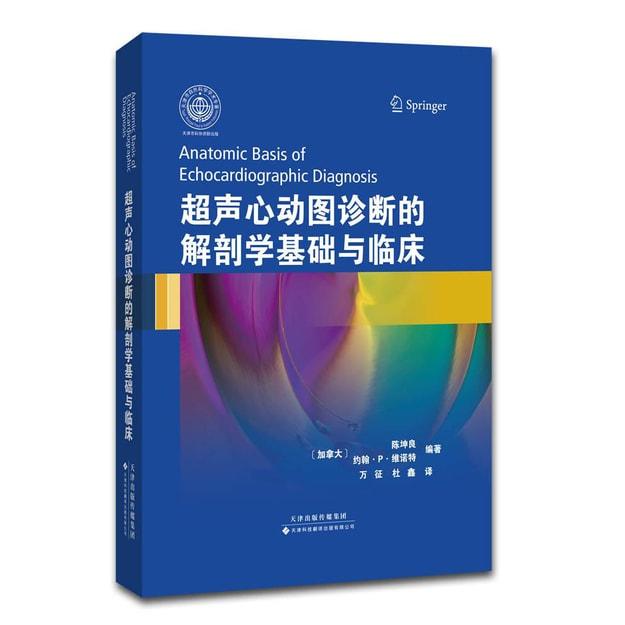 商品详情 - 超声心动图诊断的解剖学基础与临床 - image  0