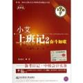 小艾上班记(2)·奋斗如歌:备考日记·中级会计实务(最新版)