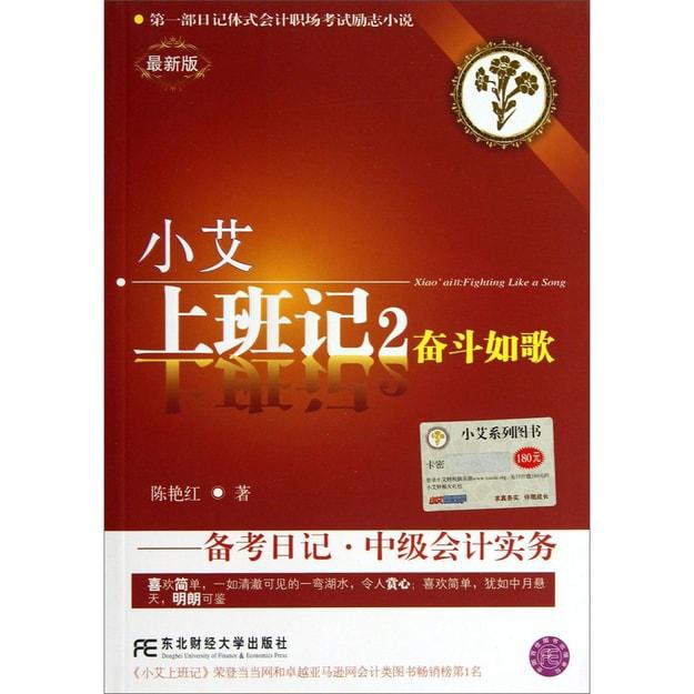 商品详情 - 小艾上班记(2)·奋斗如歌:备考日记·中级会计实务(最新版) - image  0