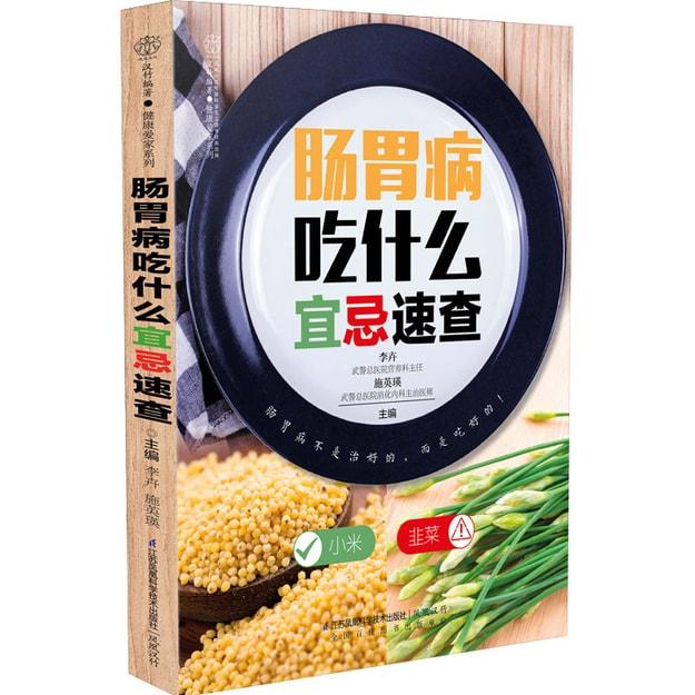 商品详情 - 肠胃病吃什么宜忌速查 - image  0