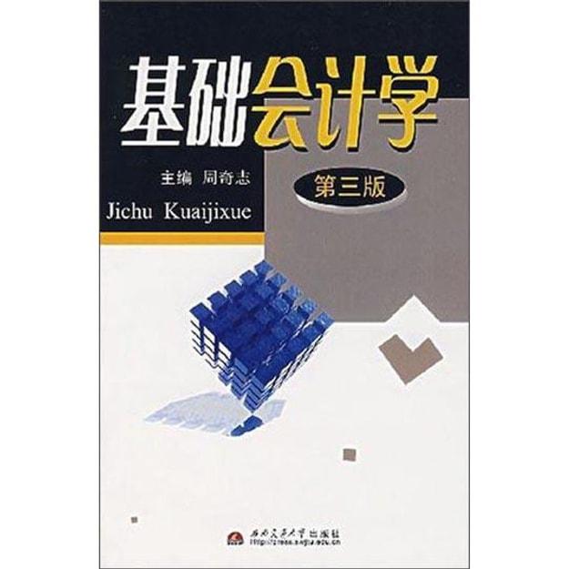 商品详情 - 基础会计学 - image  0