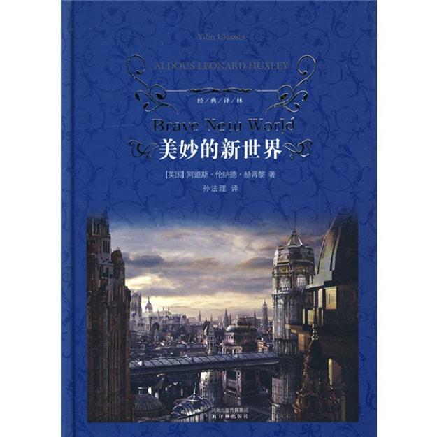 商品详情 - 经典译林:美妙的新世界 - image  0