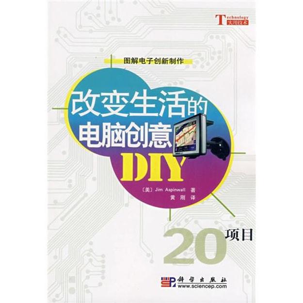 商品详情 - 改变生活的电脑创意DIY - image  0