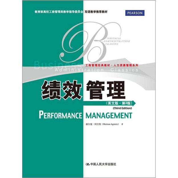 商品详情 - 绩效管理(英文版)(第3版) - image  0