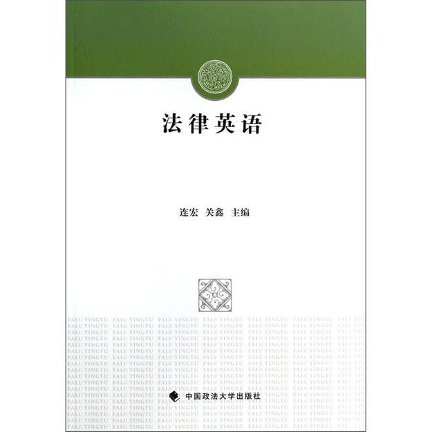 商品详情 - 法律英语 - image  0