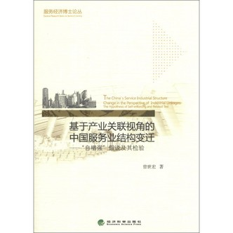 """服务经济博士论丛·基于产业关联视角的中国服务业结构变迁:""""自增强""""假说及其检验"""