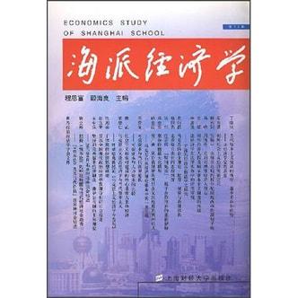 海派经济学(第19辑)