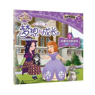 小公主苏菲亚梦想与成长故事系列 7 会魔法的新朋友