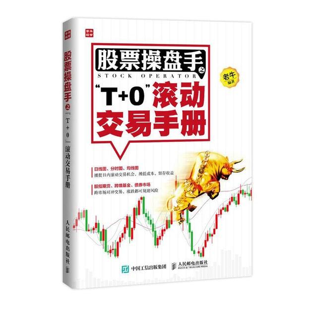"""商品详情 - 股票操盘手之""""T+0""""滚动交易手册 - image  0"""
