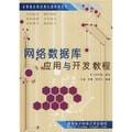 网络数据库应用与开发教程