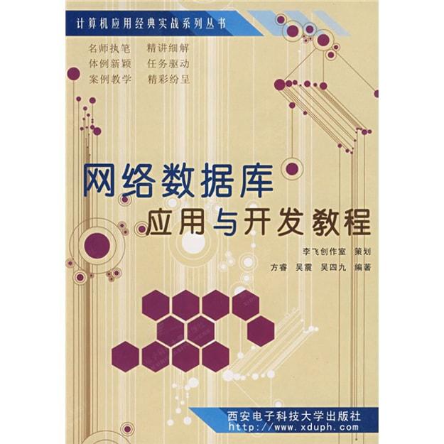 商品详情 - 网络数据库应用与开发教程 - image  0
