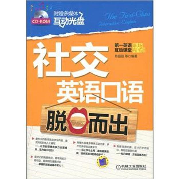 商品详情 - 第一英语互动课堂·职场精英系列:社交英语口语脱口而出(附CD-ROM光盘1张) - image  0