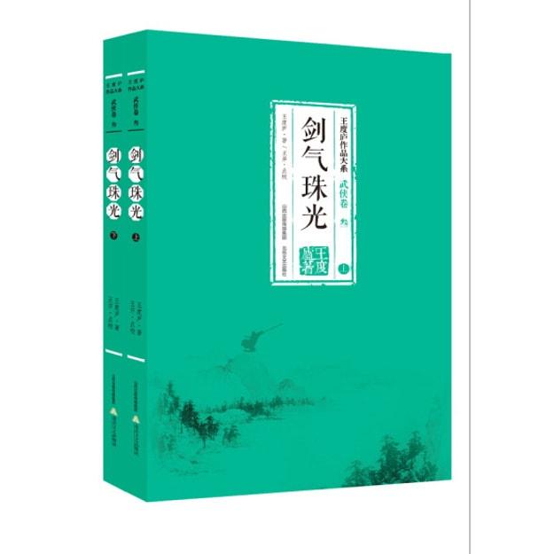 商品详情 - 剑气珠光(套装上下册) - image  0
