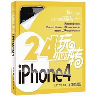 24小时玩转iPhone 4