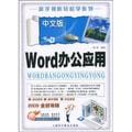 中文版Word办公应用(附盘)