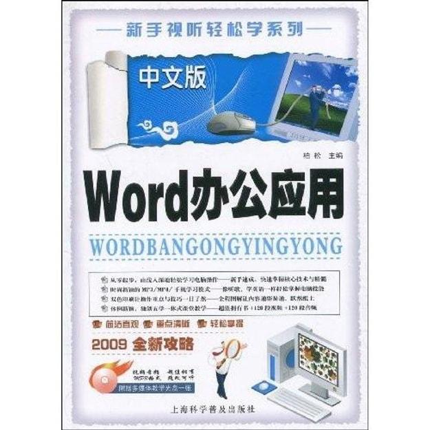 商品详情 - 中文版Word办公应用(附盘) - image  0