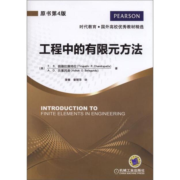 商品详情 - 时代教育·国外高校优秀教材精选:工程中的有限元方法(原书第4版) - image  0
