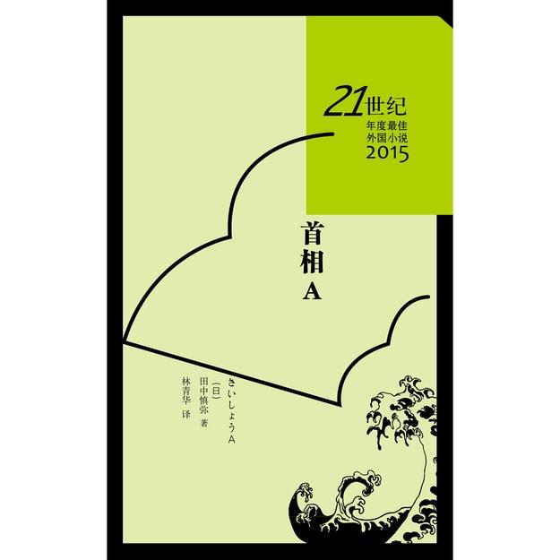 商品详情 - 21世纪年度最佳外国小说 首相A - image  0