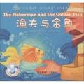 """""""听童话故事·学少儿英语""""系列童话绘本:渔夫和金鱼(附光盘1张)"""