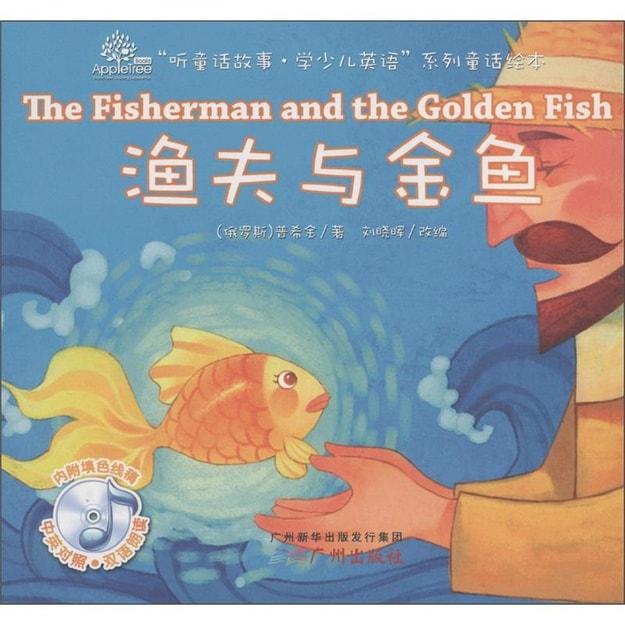 """商品详情 - """"听童话故事·学少儿英语""""系列童话绘本:渔夫和金鱼(附光盘1张) - image  0"""