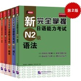 新完全掌握日语能力考试N2级:词汇+听力+阅读+语法+汉字(买四赠一 套装共5册 附MP3光盘)第二版