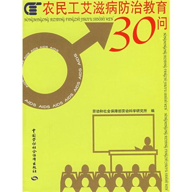 商品详情 - 农民工艾滋病防治教育30问 - image  0