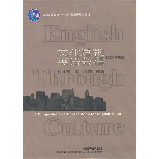 """商品详情 - 文化透视英语教程3/普通高等教育""""十一五""""国家级规划教材 - image  0"""