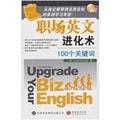 职场英文进化术:100个关键词(附光盘)