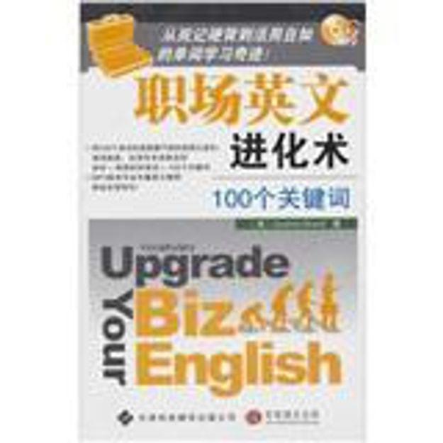 商品详情 - 职场英文进化术:100个关键词(附光盘) - image  0