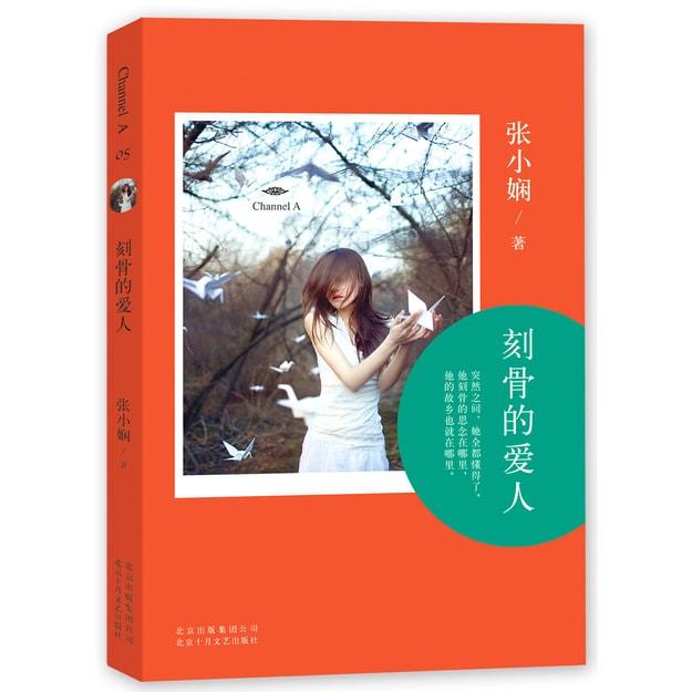 商品详情 - 张小娴Channel A 05:刻骨的爱人 - image  0