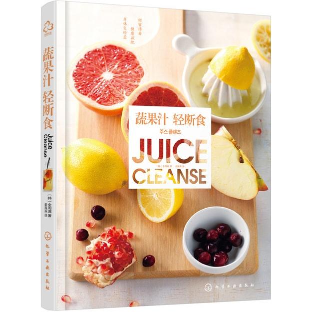 商品详情 - 蔬果汁轻断食 - image  0