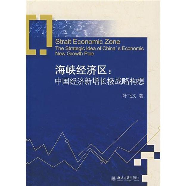 商品详情 - 海峡经济区:中国经济新增长极战略构想 - image  0