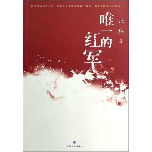 商品详情 - 唯一的红军 - image  0